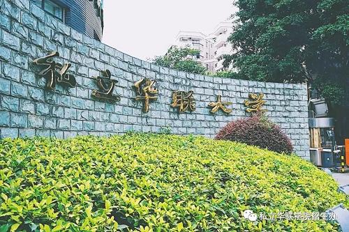 读好高校 补录特约|广州华联,期待与你的美好相遇